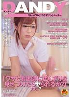 (1dandy00324)[DANDY-324] 「ワザと看護師にせんずりを見せつけたらヤられるか?」 VOL.7 ダウンロード