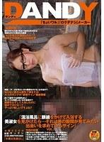 「混浴風呂に眼鏡をかけて入浴する美淑女を見かけたら…それは男の股間が見てみたい出会いを求めているサイン」 VOL.1【dandy-330】