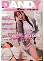 「「真面目な女ほどヤること凄い!清楚なフリして本当はスケベな肉食看護師に 睡眠薬で寝かされている間にヤられた」 VOL.3」のパッケージ画像