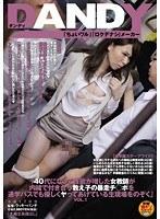 「「40代になって性欲が増した女教師が内緒で付き合う教え子の暴走チ○ポを通学バスでも優しくヤってあげている生現場をのぞく」 VOL.1」のパッケージ画像