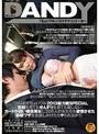 「DANDYちょいワル2013総力戦S...