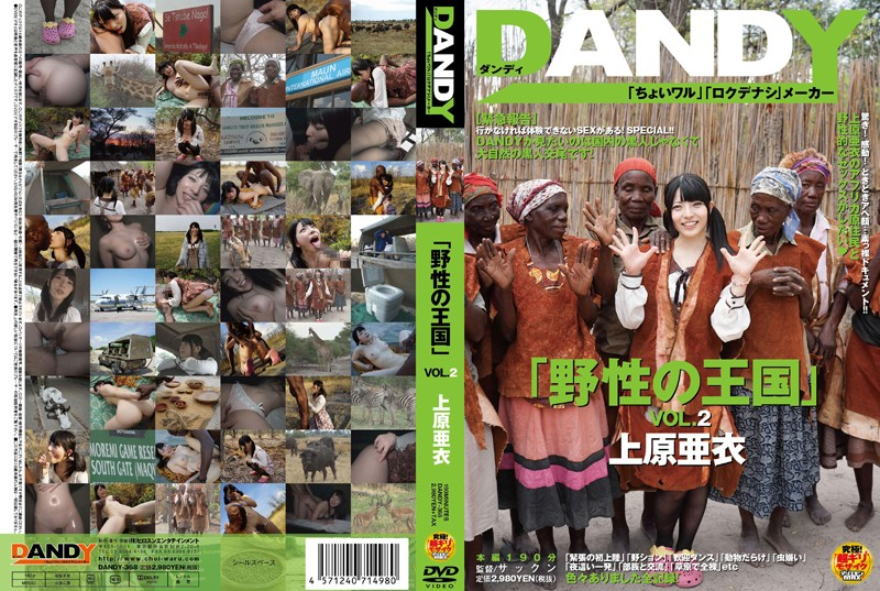 dandy368「野性の王国」VOL.2 上原亜衣(DANDY)