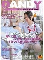 「『おばさんで本当にいいの?』若くて硬い勃起角度150度の少年チ○ポに抱きつかれた看護師はヤられても本当は嫌じゃない」VOL.1 ダウンロード