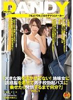 「大きな胸を活かせてない!地味女に誘惑服を着せて男子校勃起バスに乗せたら発情するまで何分?」VOL.1 ダウンロード