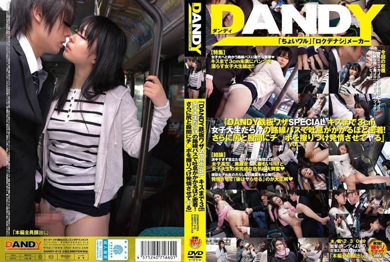 ミニスカの女子大生の接吻無料動画像。「DANDY鉄板ワザSPECIAL キスまで3cm 女子大生だらけの路線バスで吐息がかかるほど密着!