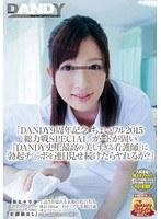 「DANDY9周年記念 ちょいワル2015総力戦SPECIAL ガードが固い『DANDY史上最高の美しすぎる看護師』に勃起チ●ポを連日見せ続けたらヤれるか?」