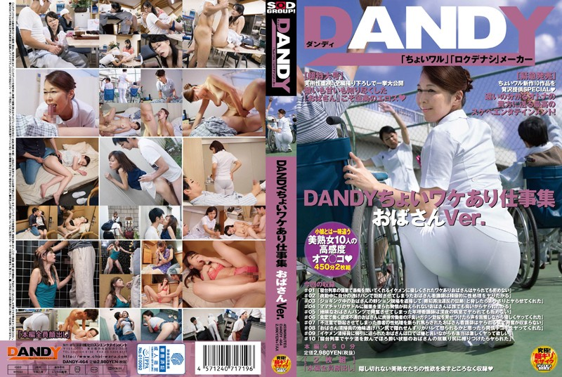 [DANDY-464] DANDYちょいワケあり仕事集 おばさんVer.