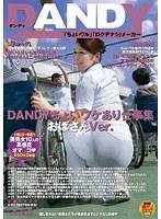 DANDYちょいワケあり仕事集おばさんVer.【dandy-464】