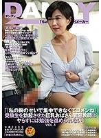 (1dandy00529)[DANDY-529] 「『私の胸のせいで集中できなくてゴメンね』 受験生を勃起させた巨乳おばさん家庭教師はヤらずには勉強を進められない」VOL.1 ダウンロード