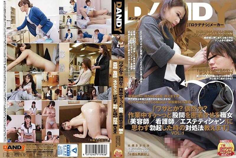 [DANDY-537] 「ワザとか?偶然か?作業中ずぅ~っと股間を密着させる職女(美容師/看護師/エステティシャン)に思わず勃起した時の対処法教えます」VOL.1
