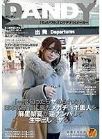 「「一度知ったらヤめられない!日本に旅行に来たメガチ○ポ黒人を麻里梨夏が逆ナンパして生中出しをヤる」」のパッケージ画像