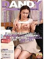 (1dandy00561)[DANDY-561] 「『おばさんの乳首はいじらないで…』乳揉みで抵抗していた巨乳家庭教師は勃起した乳首が発情スイッチで何度も摘んだら少年チ○ポを握ってきた」VOL.1 ダウンロード