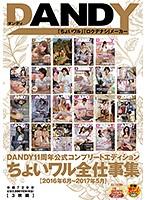 DANDY11周年公式コンプリートエディション ちょいワル全仕事集<2016年6月〜2017年5月> ダウンロード