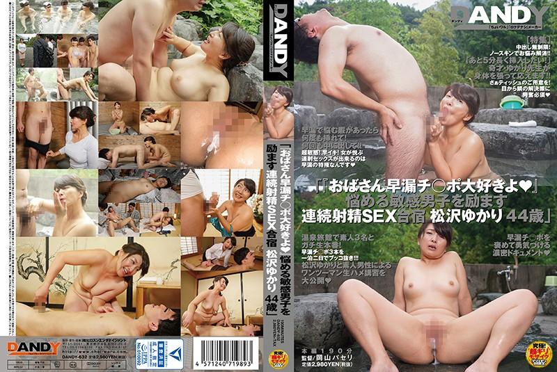 DANDY-632,「『おばさん早漏チ○ポ大好きよ』悩める敏感男子を励ます連続射精SEX合宿 松沢ゆかり 44歳」