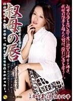 (1deju00013)[DEJU-013] 叔母の唇 加々美涼 坂本玲華 ダウンロード