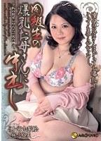 (1deju00022)[DEJU-022] 同級生の爆乳お母さんに中出し ダウンロード