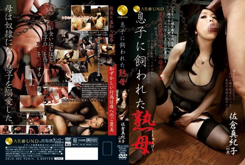 熟女、佐倉真紀子出演の辱め無料動画像。息子に飼われた熟母 佐倉真紀子