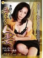 (1deju00058)[DEJU-058] 卑猥な日常 弄ばれる人妻 設楽恵美 ダウンロード