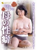 (1deju00062)[DEJU-062] 息子にバレた母の性癖 波木薫 ダウンロード