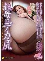 「叔母のデカ尻 黒崎エレナ 白井仁美」のパッケージ画像