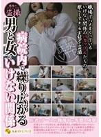 「病院内で繰り広がる男と女のいけない関係」のパッケージ画像