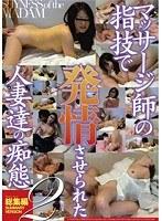 (1deju00101)[DEJU-101] マッサージ師の指技で発情させられた人妻達の痴態 総集編 2 ダウンロード