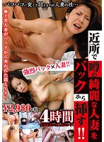 (1deju00121)[DEJU-121] 近所で噂の綺麗な人妻をバックから挿す!! ダウンロード