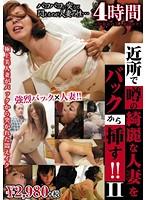 (1deju00134)[DEJU-134] 近所で噂の綺麗な人妻をバックから挿す!! 2 ダウンロード