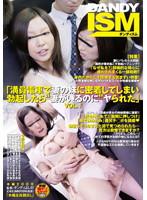 (1dism00007)[DISM-007] 「満員電車で妻の妹に密着してしまい勃起したら'妻がいるのに'ヤられた」 VOL.1 ダウンロード