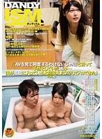 (1dism00021)[DISM-021] 「『AVを見て興奮するわけないじゃん』と言って平然としていた姉が…僕が風呂に入っていると間違えたフリして入ってきた」 VOL.2 ダウンロード
