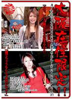 大阪在住限定!!AV初出演!!千日前のマヤちゃん(19)&素人ダマし!!ミナミのユアちゃん(21)
