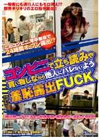 (1dvdes007)[DVDES-007] コンビニで立ち読みや買い物しながら他人にバレないよう羞恥露出FUCK ダウンロード
