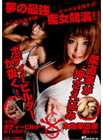 (1dvdes012)[DVDES-012] 夢の最強痴女競演!!柔道家が押さえ込み ボディービルダーが抜く! ダウンロード