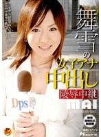 (1dvdes015)[DVDES-015] 舞雪の女子アナ中出し陵辱中継 ダウンロード