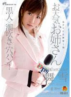 (1dvdes028)[DVDES-028] お天気お姉さん 舞雪 ダウンロード