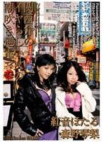 (1dvdes032)[DVDES-032] 関西弁のイヤらしい女の潮吹き逆電マ 紅音ほたる×森野琴梨 ダウンロード