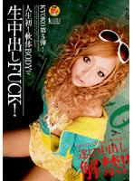 (1dvdes042)[DVDES-042] 人生初!軟体BODYで生中出しFUCK! KYOKO ダウンロード