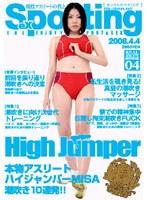 Sexporting 04 本物アスリート ハイジャンパーMISA 潮吹き10連発!! ダウンロード