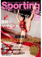 Sexporting 06 超軟体!!新体操元全日本代表候補 新田知佳 驚愕のAVデビュー