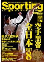 Sexporting 07 空手黒帯 全日本BEST8 美少女空手家 真島みゆき ダウンロード