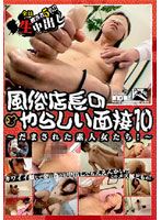 (1dvdes049)[DVDES-049] 風俗店長のやらしい面接10 ダウンロード