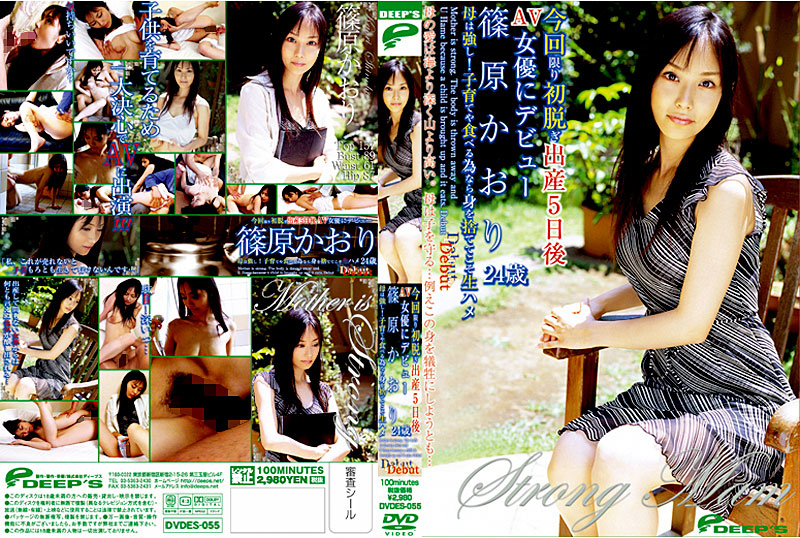 今回限り初脱ぎ出産5日後AV女優にデビュー 篠原かおり24歳