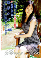 (1rdvdes055r)[RDVDES-055] 今回限り初脱ぎ出産5日後AV女優にデビュー 篠原かおり24歳 ダウンロード