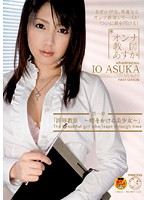 (1dvdes057)[DVDES-057] オンナ教師*あすか 第一章「淫辱教室 〜時をかける美少女〜」 あすか伊央 ダウンロード
