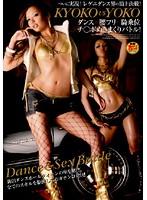 (1dvdes059)[DVDES-059] ついに実現!レゲエダンス界の頂上決戦! KYOKOvsYOKO ダウンロード