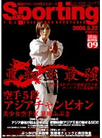 Sexporting 09 空手5段アジアチャンピオン 美少女空手家 笹塚ふぶき ダウンロード