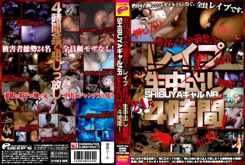 渋谷ハチ公前集合!レイプ直行!生中出し解散! SHIBUYA ギャル NR(ノーリターン) special!!!24人4時間!