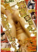 (1dvdes081)[DVDES-081] 浣腸BEST! ダウンロード
