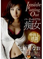 (1dvdes082)[DVDES-082] Inside Putting Out バーチャルリアル痴女 鮎川なお ダウンロード