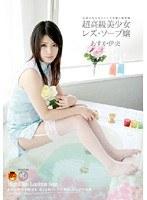 (1dvdes089)[DVDES-089] 超高級美少女レズ・ソープ嬢 あすか伊央 ダウンロード